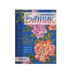Raamat Batik (RUS)