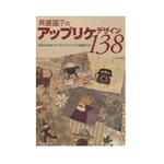 138 Lapitöö Ideed