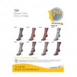 Пряжа для вязания носков Regia 4-fädig Color, 100g, Schachenmayr