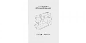 Janome 419s/423s kasutusjuhend RUS (müüakse vaid koos masinaga)
