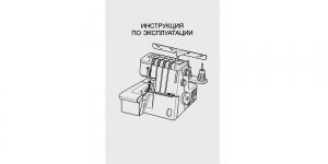 Kasutusjuhend / Инструкция RUS (продается только с машиной) Janome MyLock 744D