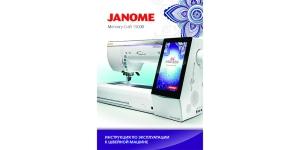 Janome MC15000 kasutusjuhend RUS, müüakse vaid koos masinaga