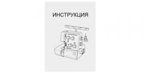 Kasutusjuhend / Инструкция RUS (продается только с машиной) Janome 990D
