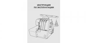Kasutusjuhend / Инструкция RUS (продается только с машиной) Janome MyLock 644D