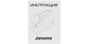 Manual Janome RUS sold only with machine set