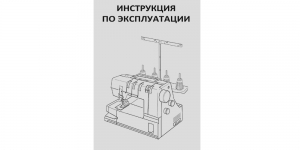Janome 2000CPX Manual RUS (sold only with machine set)